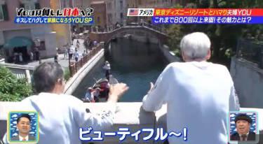 YOUは何しに日本へ?【夢と魔法の王国に初潜入!キスしてハグして家族になろう】 20180820