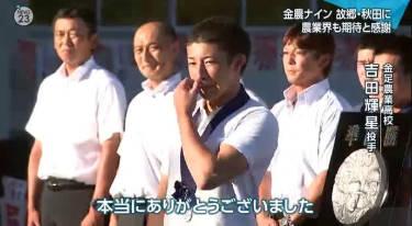 NEWS23 雨宮塔子 20180822