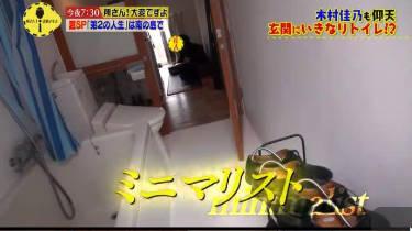 所さん!大変ですよ選「玄関にいきなりトイレ!?不思議な間取り大特集」 20180822