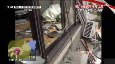 NEWS ZERO 台風20号…徳島県南部に上陸▽又吉直樹 20180823