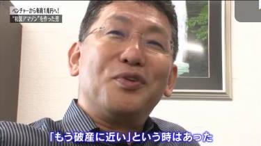 カンブリア宮殿【600回記念 快適&便利商品を連発!「リクシル」】 20180823