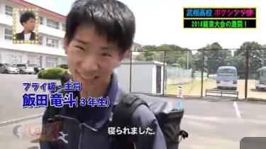 部活応援プロジェクト しゃかりき▽武相高等学校ボクシング部に密着! 20180824