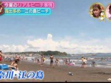 有吉ジャポン今、なぜナンパ待ち美女が急増しているのか!?真夏のビーチ大調査 20180824
