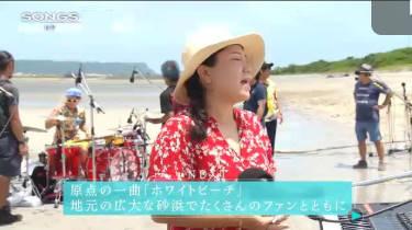 SONGS「HY 美しき故郷・沖縄」 20180825