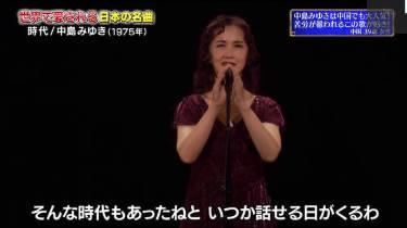 世界で愛される日本の名曲 1部 20180825