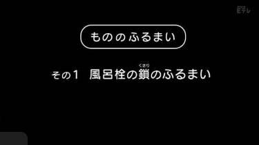ピタゴラ装置 大解説スペシャル「前半戦&後半戦」 20180825