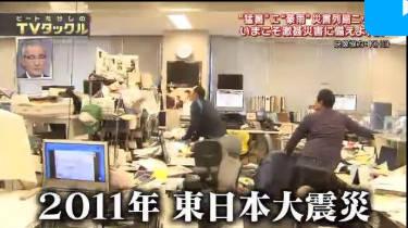ビートたけしのTVタックル 20180826
