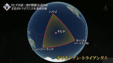 世界遺産「太平洋トライアングルの発祥地!タヒチ」 20180826