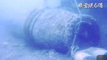 テレメンタリー2018「機雷眠る海」 20180826