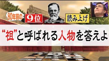 Qさま!!80年でこんなに変わった!昔と今の東大生の尊敬する人物トップ10から出題SP 20180827