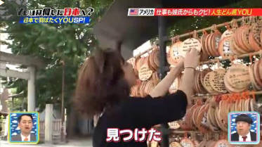 YOUは何しに日本へ?【あたい、蝶になる!日本で羽ばたくYOU】 20180827
