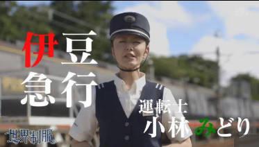 世界制服「鉄道を制服」 20180827