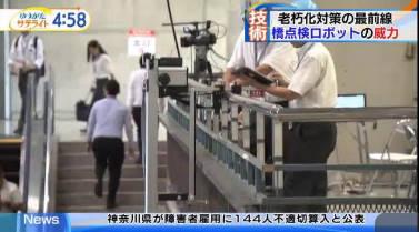 ゆうがたサテライト【台風・記録的な豪雨 東京の「橋」は大丈夫か】 20180828