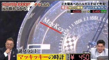 10万円でできるかな 20180828