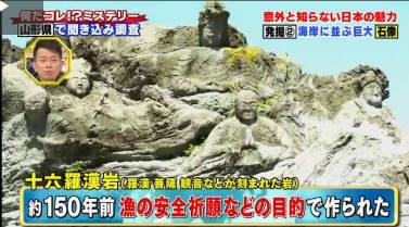 世界の何だコレ!?ミステリー【日本に眠る謎!海沿いに巨大仏像/山奥のナゾ建物】 20180829