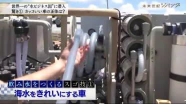 未来世紀ジパング【水はカネなり!異常気象で水不足が世界を襲う】 20180905