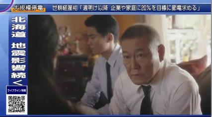 NHKスペシャル 未解決事件07「警察庁長官狙撃事件 容疑者Nと刑事の15年」 20180908