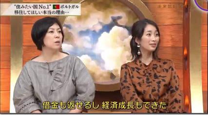 """未来世紀ジパング【""""住んでみたい国""""ナンバーワンのポルトガル!】 20181003"""