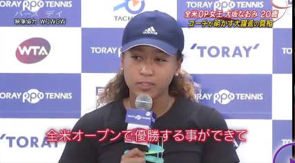 バース・デイ【大坂なおみを全米女王に輝かせたコーチの手腕】 20181006
