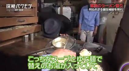 探検バクモン「魅惑のラーメン祭り」 20181010