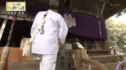 ふらり旅いい酒いい肴「徳島 巡礼の旅と阿波の酒」 20181011
