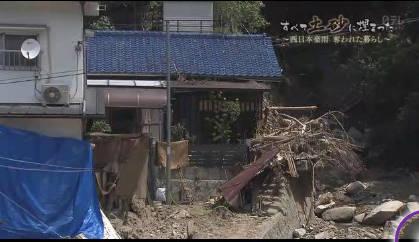 NNNドキュメント「すべて土砂に埋まった…西日本豪雨 奪われた暮らし」 20180909