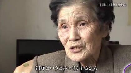テレメンタリー2018「再会 ~日朝に別れた姉妹の58年~」 20180923