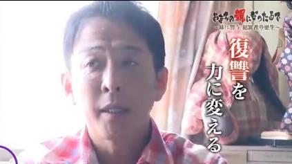 ザ・ドキュメンタリー「おまえの親になったるで~妹に誓う 犯罪者の更生~」 20180926