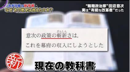 なぜ、あの歴史は消えたのか?【鑑定団の今田&福澤が歴史の新常識に迫る】 20181002