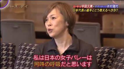 バース・デイ【女性指揮官 選手育成の極意】 20180908