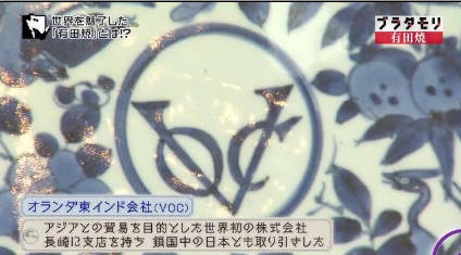 ブラタモリ「#116 有田焼」 20181020