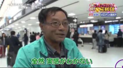 世界!ニッポン行きたい人応援団 予習復習SP 20181014