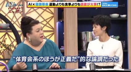 NHKスペシャル AIに聞いてみた どうすんのよ!?ニッポン 第3回▽健康寿命 20181013