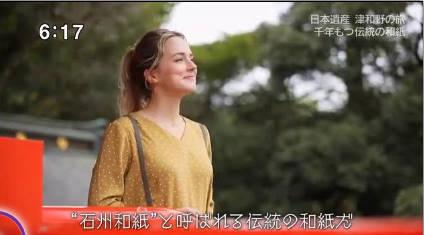じょんのび日本遺産 20181021