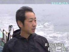 NNNドキュメント「スマホ漁@萩大島船団丸 ~男たちの挑戦~」 20181021
