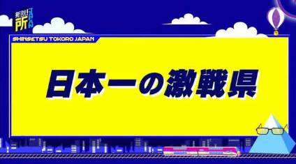 新説!所JAPAN【所ジョージが日本の謎に挑む!マグロ好き日本人のヒミツ】 20181022
