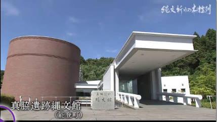 テレメンタリー2018「縄文 祈りの木柱列~日本海巨木文化の謎を追う~」 20181028