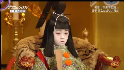 プロフェッショナル 仕事の流儀「歌舞伎俳優・市川海老蔵」 20181029
