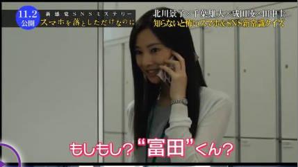 映画『スマホを落としただけなのに』北川景子と豪華キャストがおくるSNS新常識SP 20181029