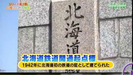 1×8いこうよ!▽小樽はじめて物語① 列車&かまぼこ小樽はじめて物語① 20181030