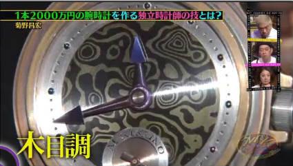 クレイジージャーニー 1本2000万円の腕時計を生み出す孤高の時計師 20181031