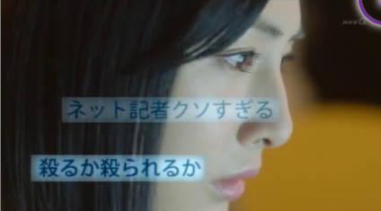 NET BUZZ「土曜ドラマ フェイクニュース(前編)」 20181101