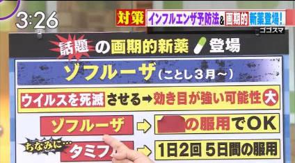 ゴゴスマ~GOGO!SMILE!~【ドンファン…妻に「疑惑の1億円」】 20181102