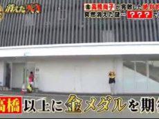 消えた天才 ★五輪金メダリスト&W杯日本代表が勝てなかった天才SP★ 20181104