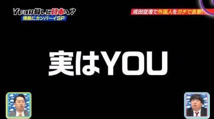 YOUは何しに日本へ? 20181105