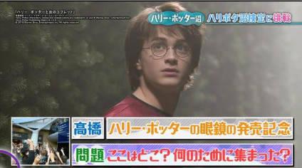 沼にハマってきいてみた「ハリー・ポッターがスタジオに登場!?」 20181106