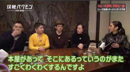 探検バクモン選「カレーの聖地!神田の謎」 20181107