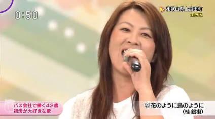 NHKのど自慢「和歌山県上富田町」 20181111