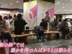 """ドキュメント72時間「東京駅 """"銀の鈴""""で会いましょう」 20181102"""