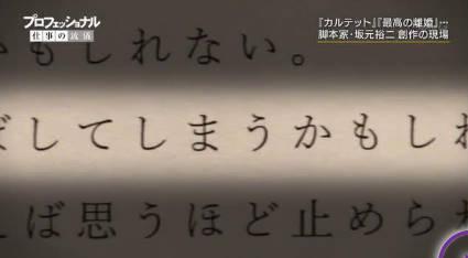 プロフェッショナル 仕事の流儀「生きづらい、あなたへ~脚本家・坂元裕二~」 20181112